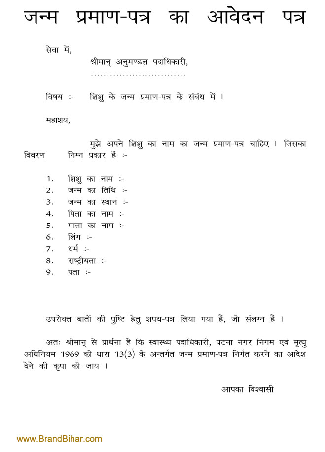 Birth certificate application districts of bihar yelopaper Images