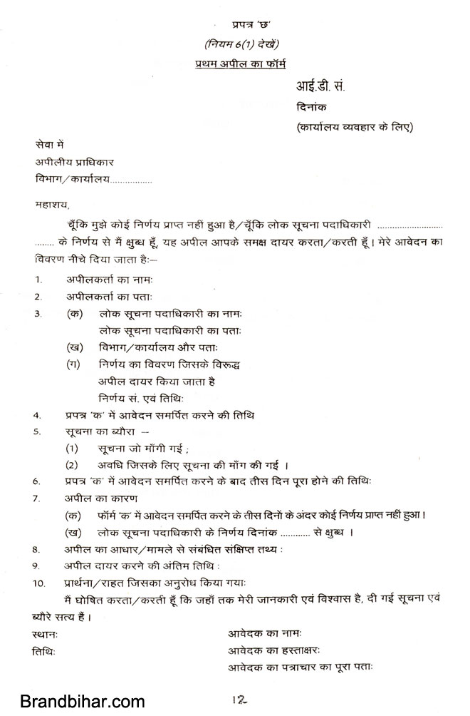 How to fill an online rti application form? Hindi video by kya.