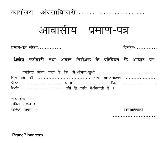 Residential certificate application districts of bihar yelopaper Image collections