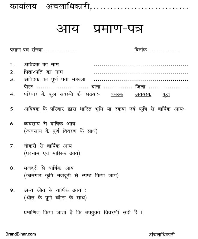 income Certificate application आय प्रमाण-पत्र